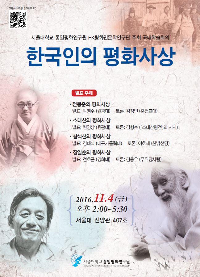 한국인의 평화사상.JPG