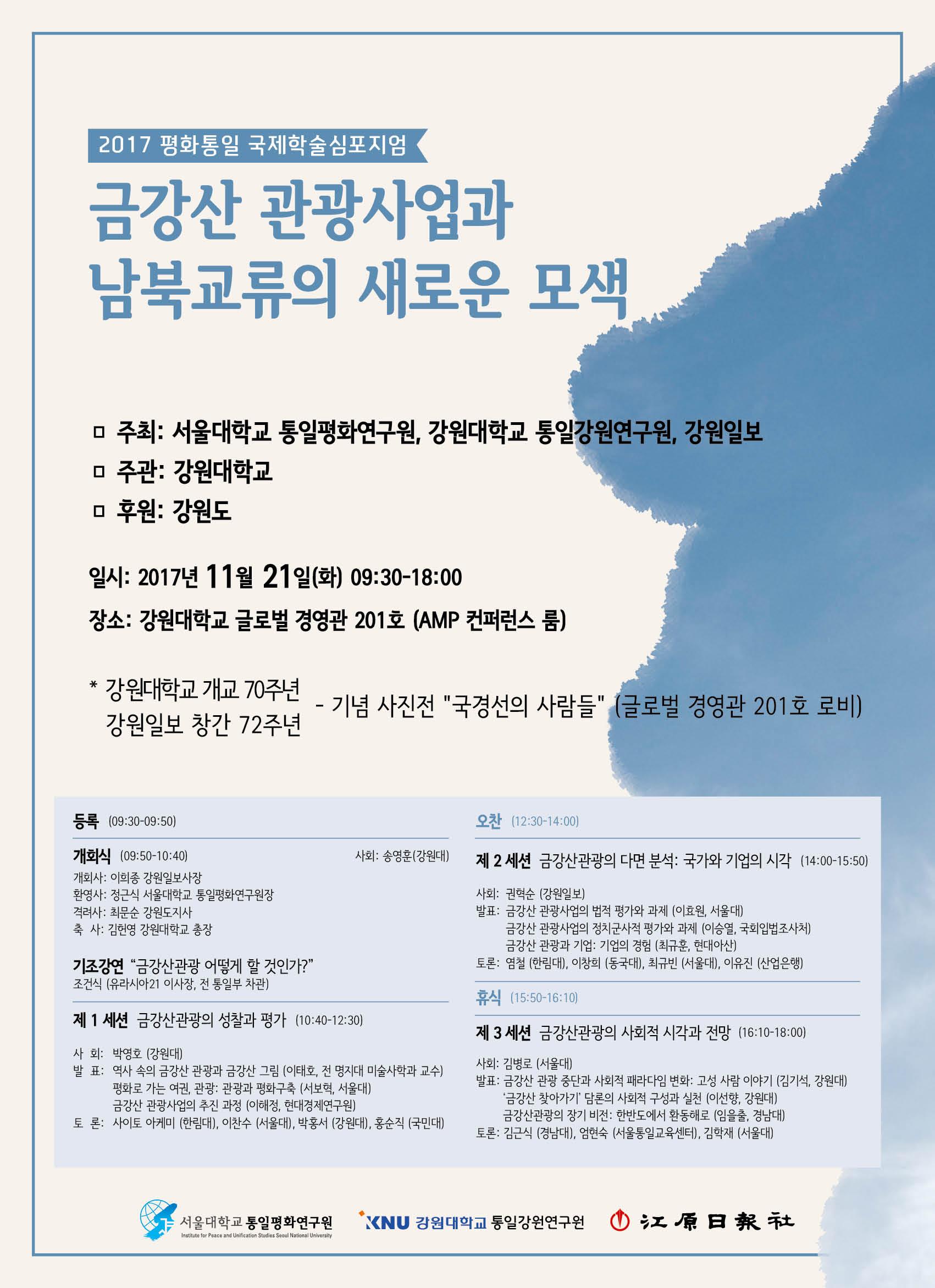 평화통일 국제학술심포지엄_포스터_171107.jpg