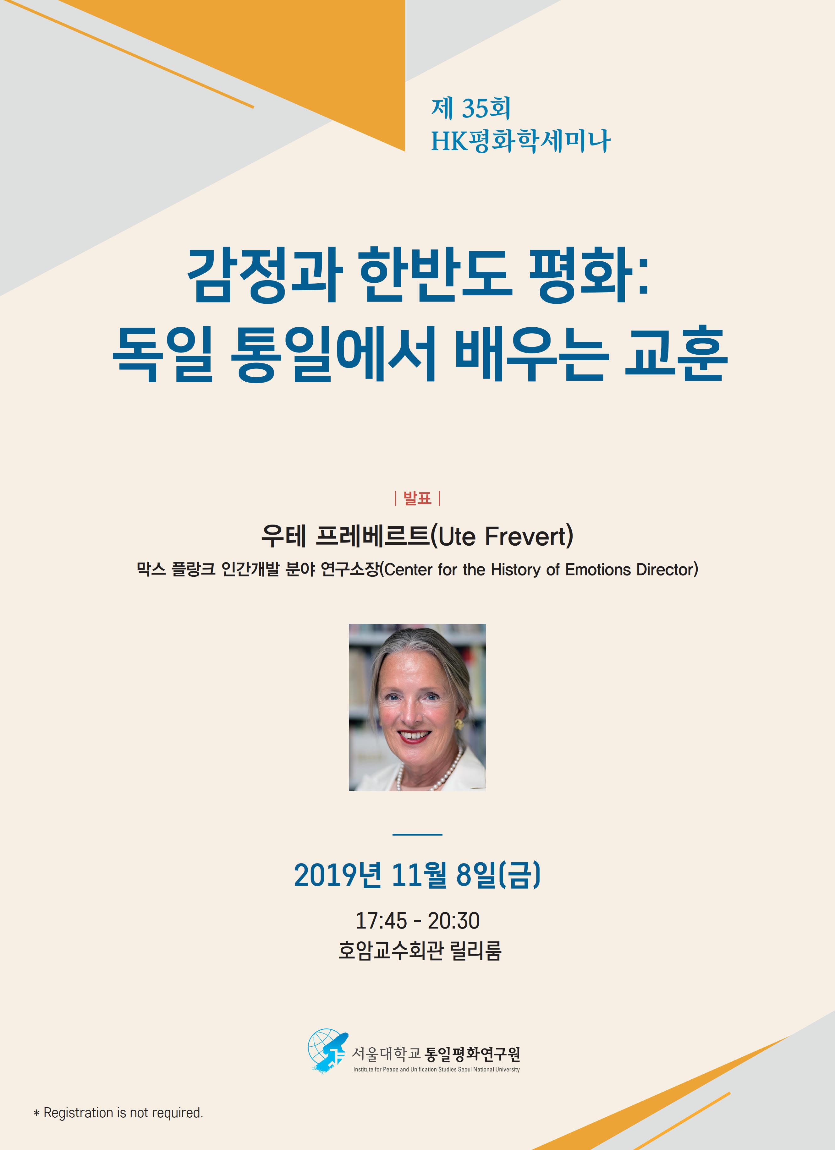 평화학세미나 35회 포스터-1108_1.jpg