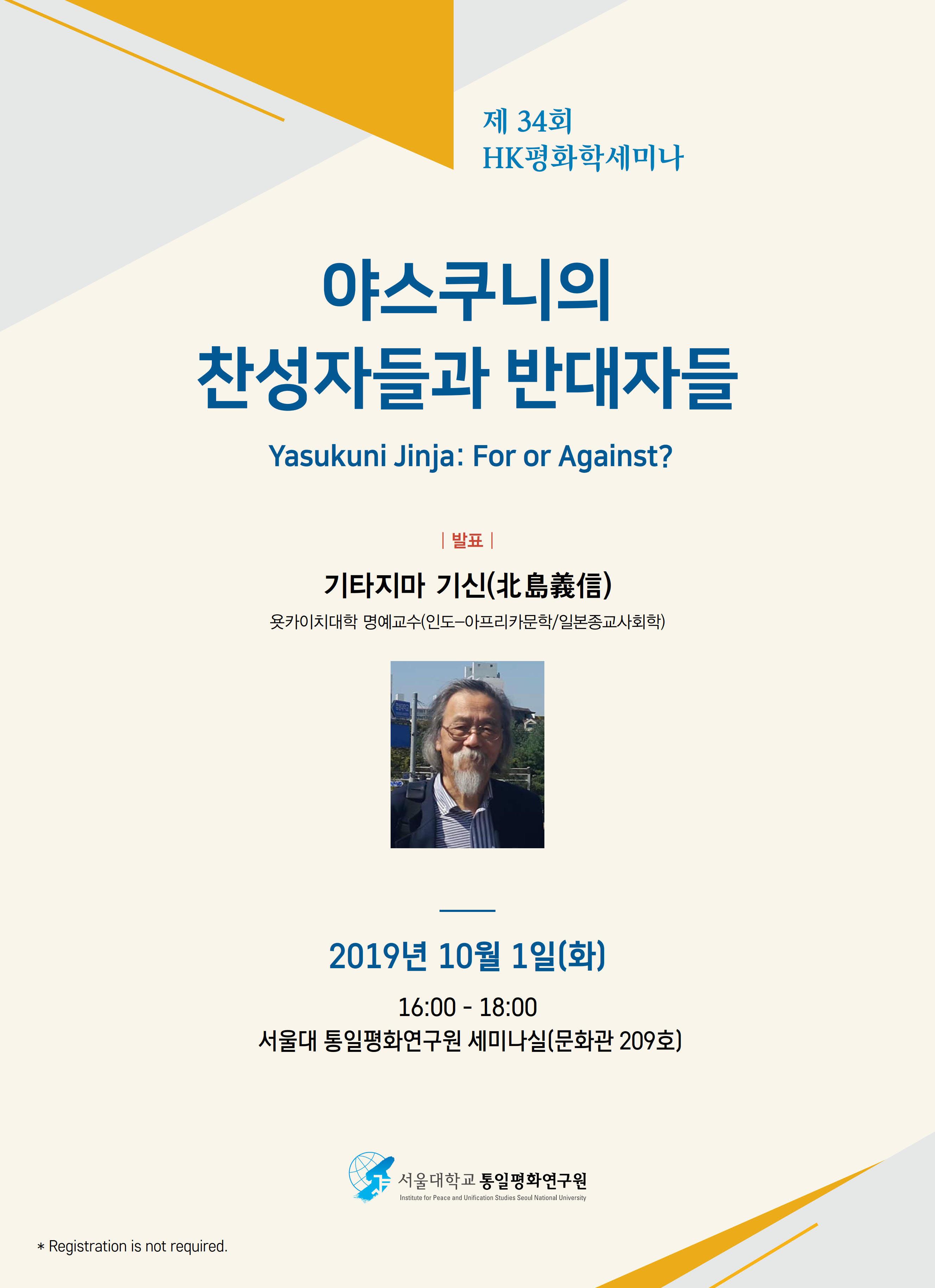 [제34회 HK평화학세미나] 야스쿠니의 찬성자들과 반대자들_1.jpg