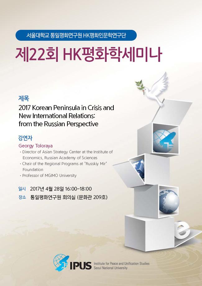 20170426_제22회-HK평화학세미나.jpg