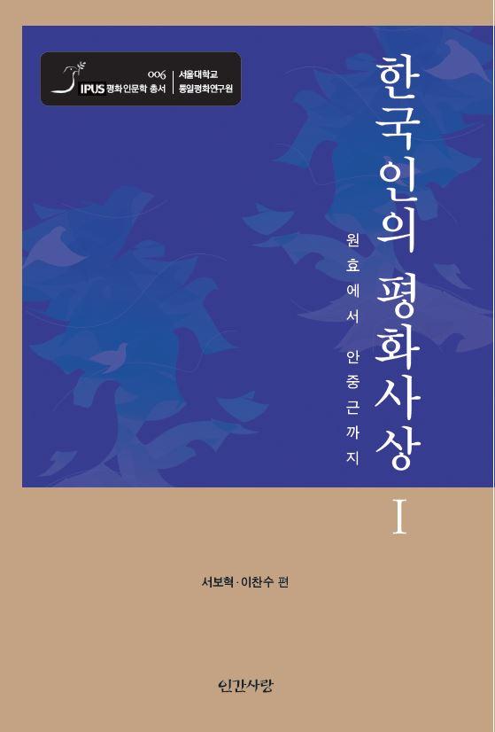 표지_한국인의 평화사상 1.JPG