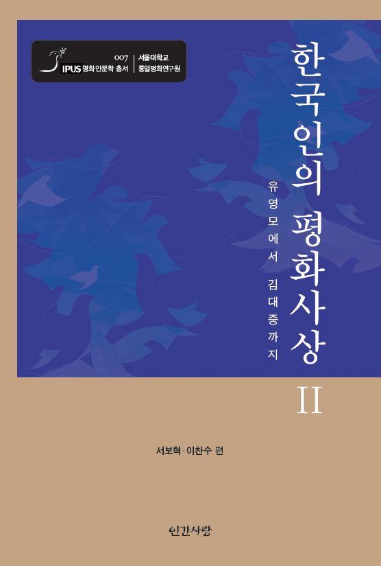 표지_한국인의 평화사상 2.JPG