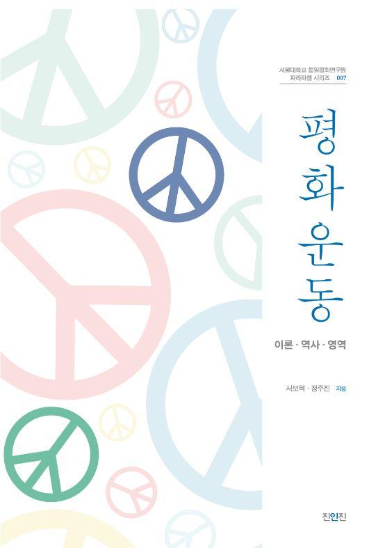 평화운동 표지.JPG