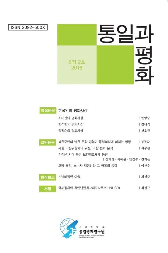 통일과평화 표지 최종 교정용.PDF_page_1.jpg