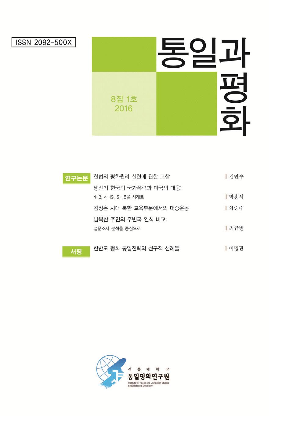 통일과평화 8집1호.png