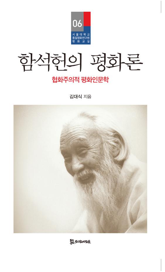 평화교실 06_함석헌의 평화론 표지.png
