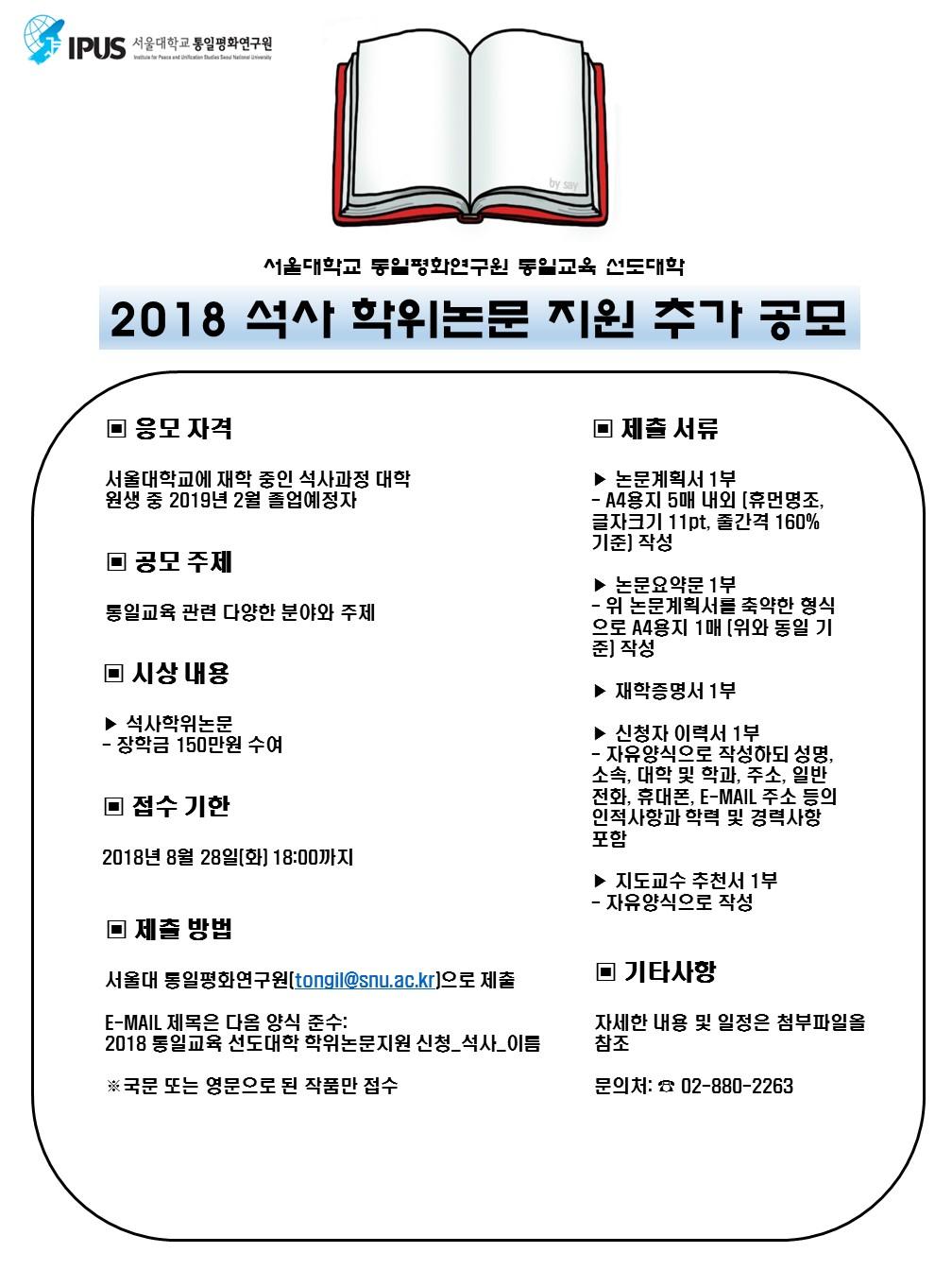 2018학위논문지원(추가).jpg