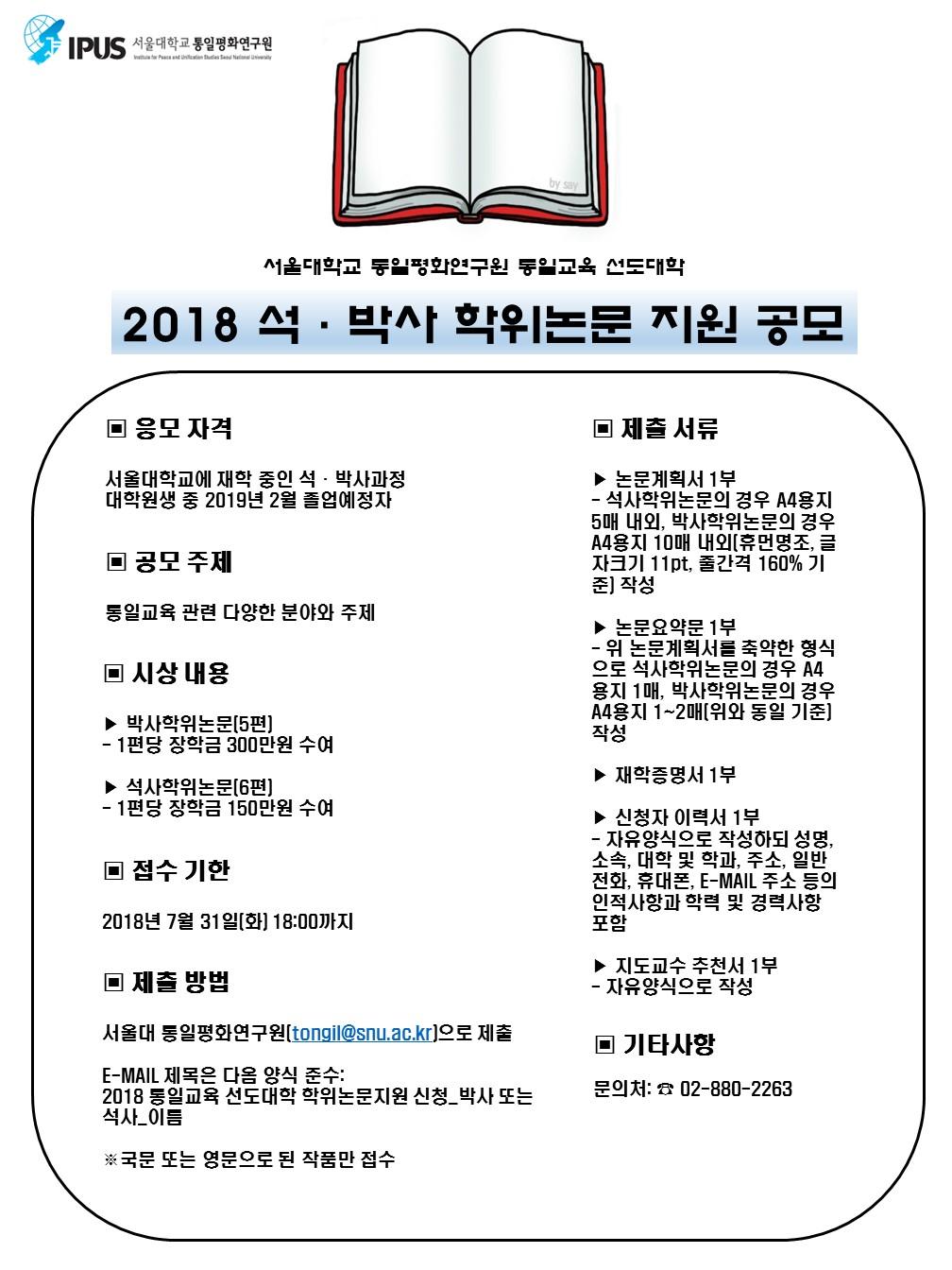 서울대학교통일평화연구원_2018 석박사학위논문지원공고.jpg