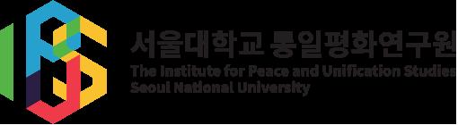 서울대학교 통일평화연구원